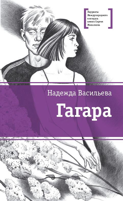 Гагара (сборник)
