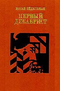 Быть может за хребтом кавказа вагриус 5-9697-0171-8 в этой книге известного