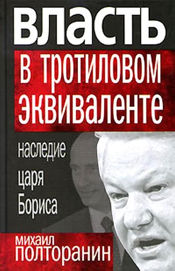 Полторанин михаил никифорович биография