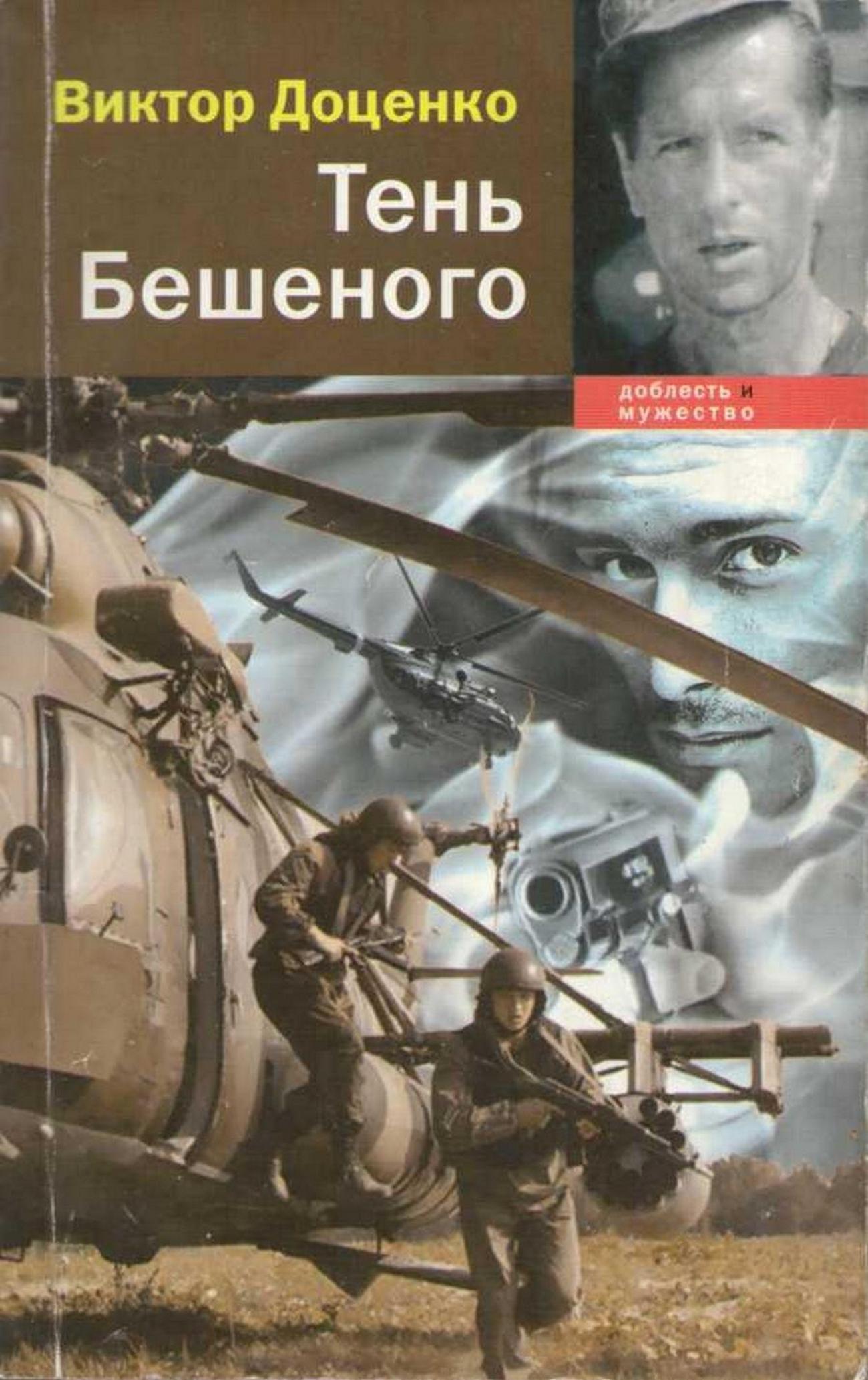 Виктор доценко все книги fb2 скачать бесплатно