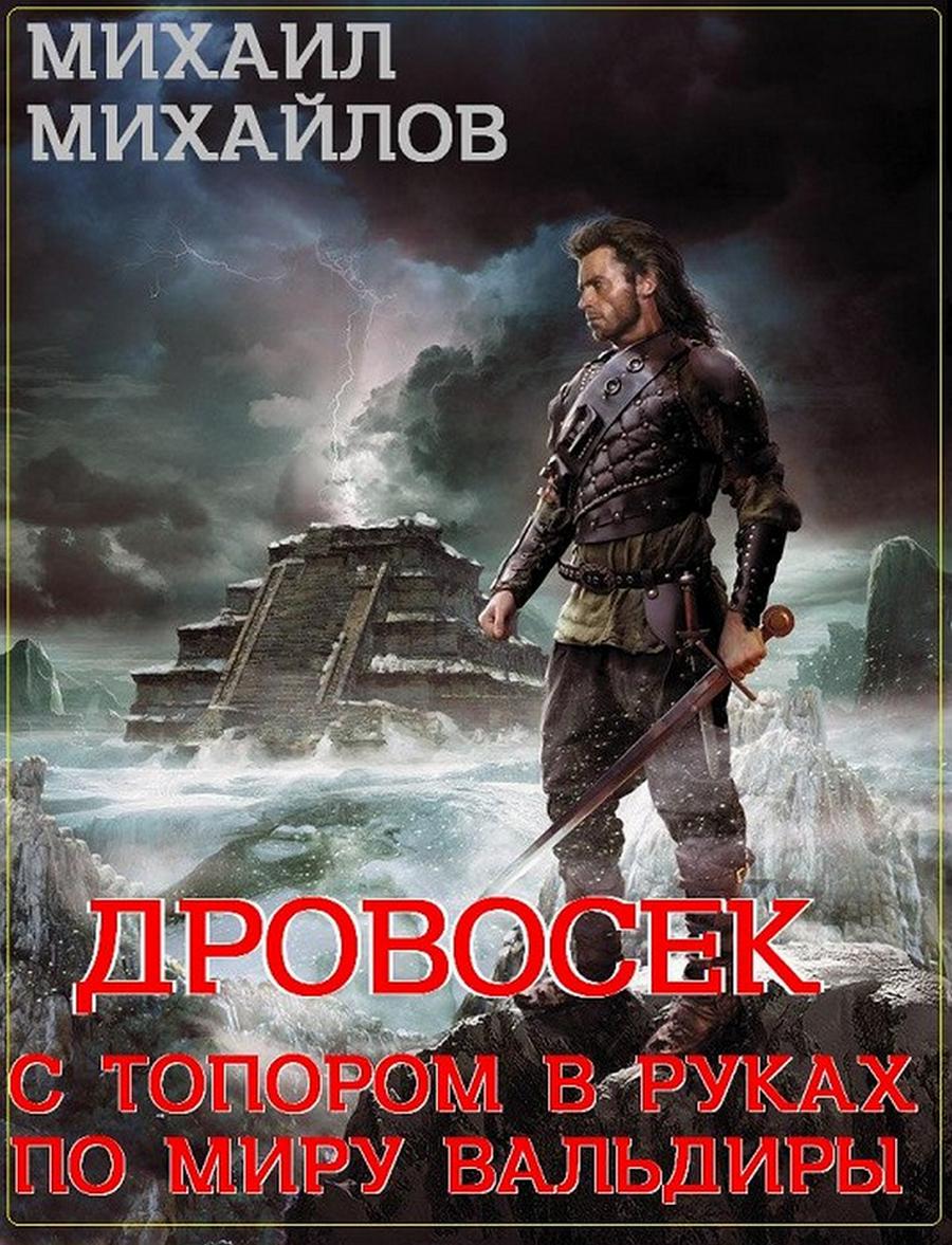 ДРОВОСЕК КНИГА 3 МИХАИЛ МИХАЙЛОВ СКАЧАТЬ БЕСПЛАТНО