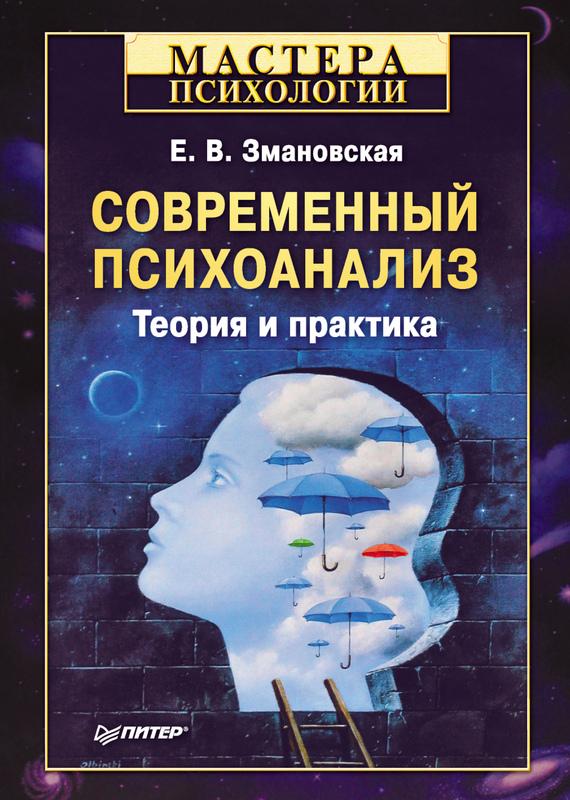 Как сделать для себя психоанализ