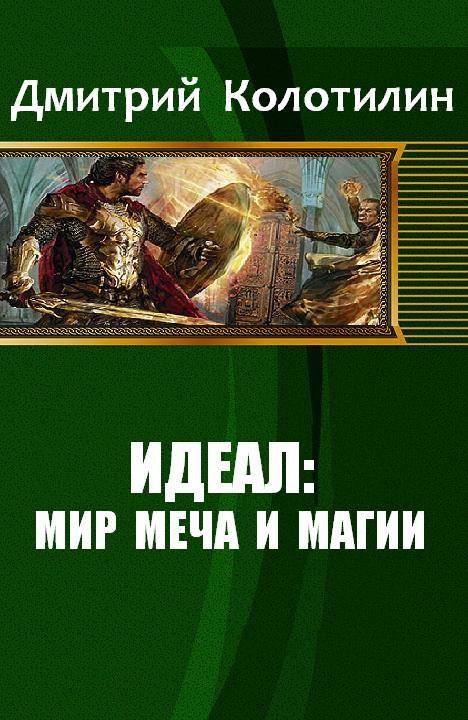 единственный вариант, колотилин дмитрий все книги Краснодарский край Красноярский