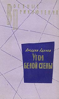 Адамов аркадий - угол белой стены скачать бесплатно книгу в
