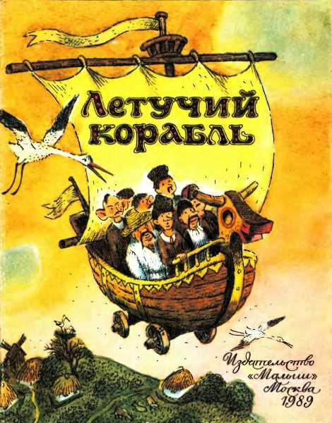 Летучий корабль. Украинские народные сказки