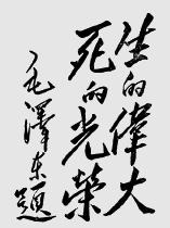Лю Ху-лань