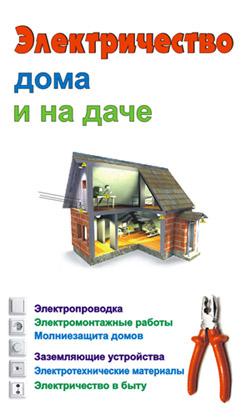 Электричество дома и на даче