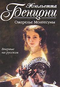 Ожерелье Монтессумы