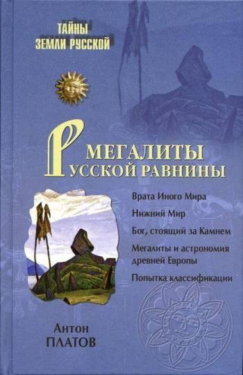 Мегалиты Русской равнины