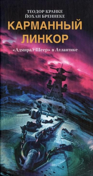 Карманный линкор. «Адмирал Шеер» в Атлантике
