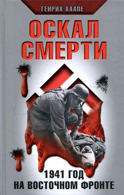 Оскал смерти. 1941 год на Восточном фронте