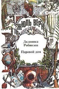 Паровой дом (пер. В. Торпакова)