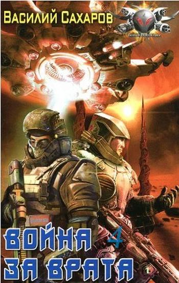 Война за Врата - 4