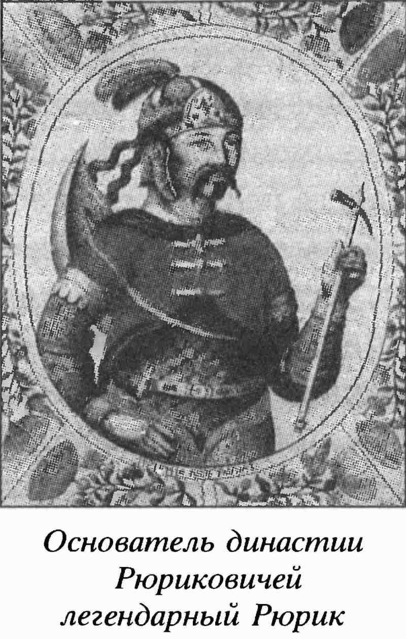 Походы норманнов на Русь