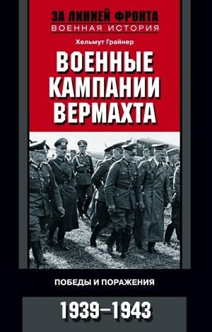 Военные кампании вермахта. Победы и поражения. 1939—1943