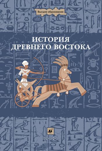 История Древнего Востока