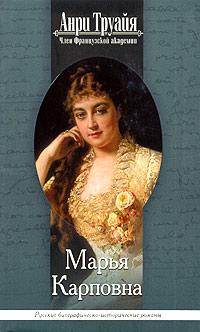 Марья Карповна