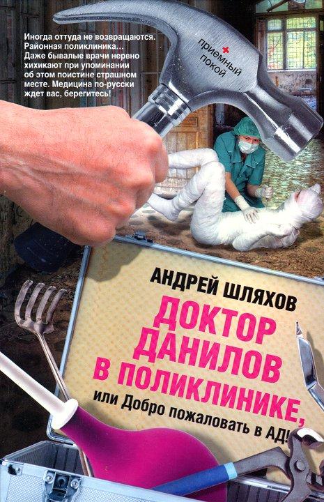 Доктор Данилов в поликлинике, или Добро пожаловать в ад!