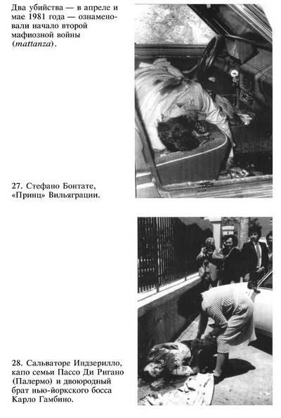 Cosa Nostra история сицилийской мафии