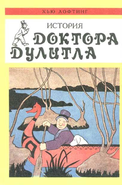 История Доктора Дулитла