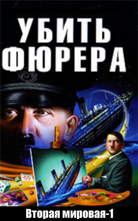 Вторая мировая-1 Убить фюрера!