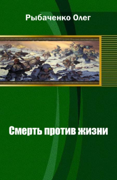Смерть против жизни