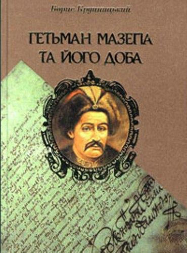 Гетьман Мазепа та його доба