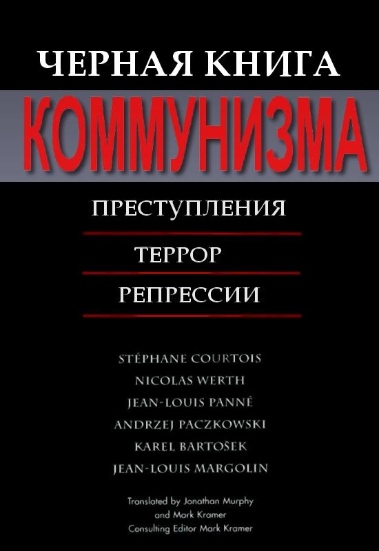 Черная книга коммунизма: Преступления. Террор. Репрессии