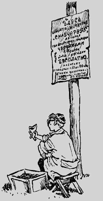 Снабчервяк