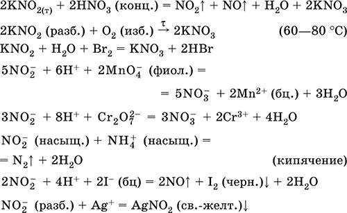 Уравнения важнейших реакций.  KNO3 (конц.) + Pb (губка) + Н2O = KNO2 + Pb(OH)2. Нитрит калия KNO2.