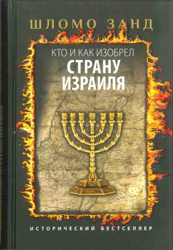 Кто и как изобрел Страну Израиля