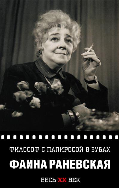 Афоризмы от Фаины РАНЕВСКОЙ