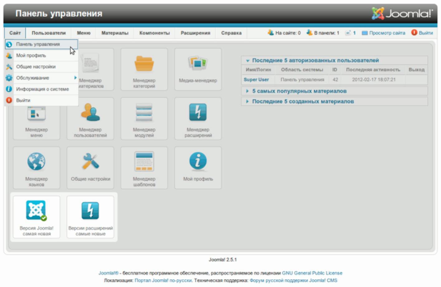 Как сделать панель администратора на сайте