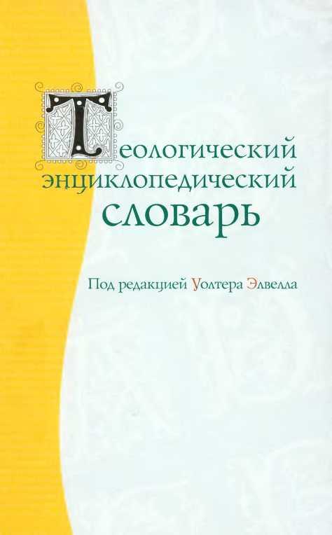 Теологический энциклопедический словарь