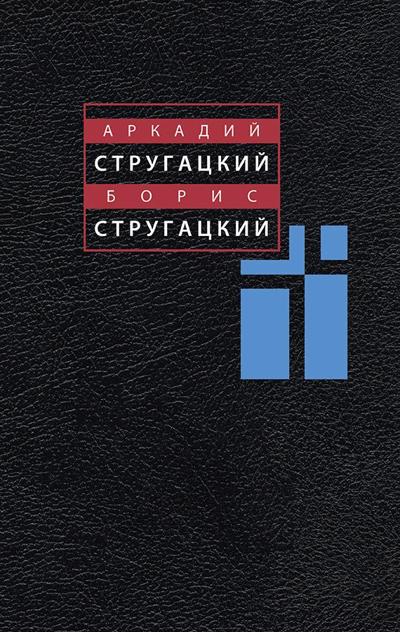 Аркадий Стругацкий, Борис Стругацкий. Собрание сочинений в одиннадцати томах. Том 8. 1979-1984
