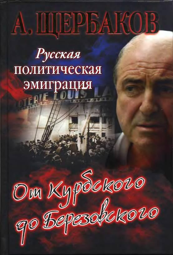 Русская политическая эмиграция