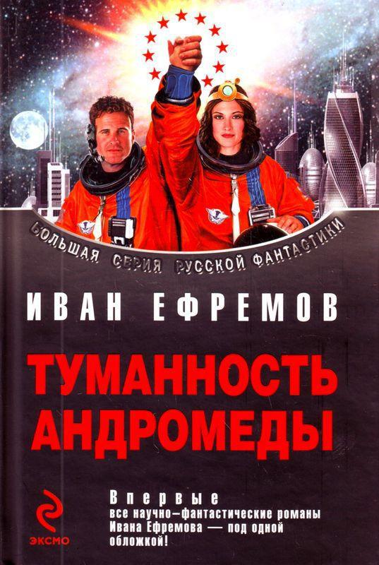 Сборник 'Туманность Андромеды'