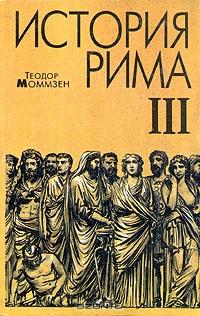 История Рима. Том 3