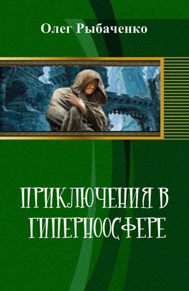 Приключения в Гиперноосфере