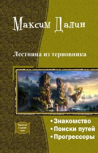 Лестница из терновника. Трилогия