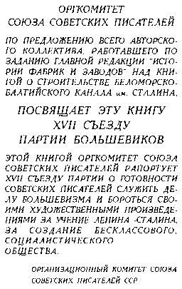 Беломорско-балтийский канал имени Сталина