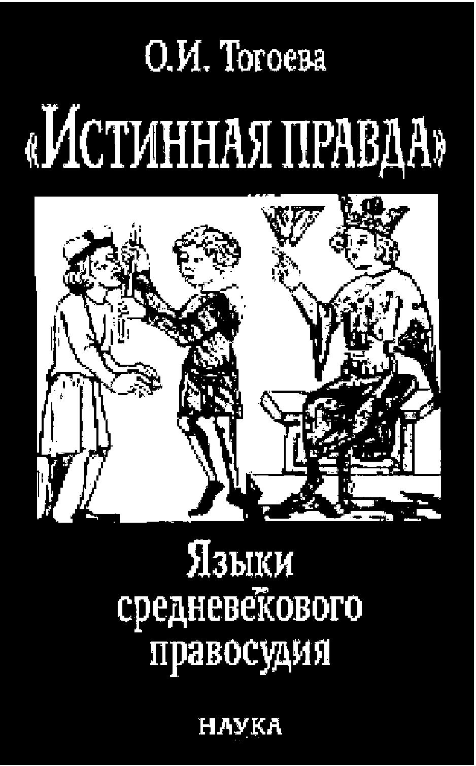 Истинная правда. Языки средневекового правосудия