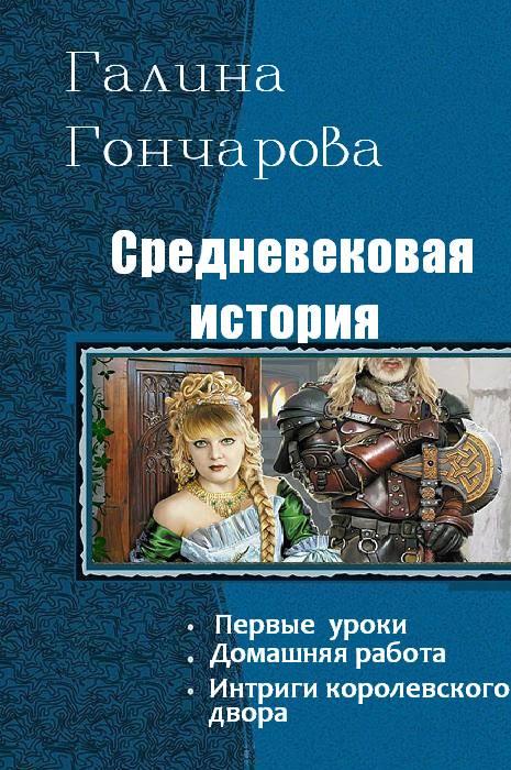 Средневековая история. Трилогия