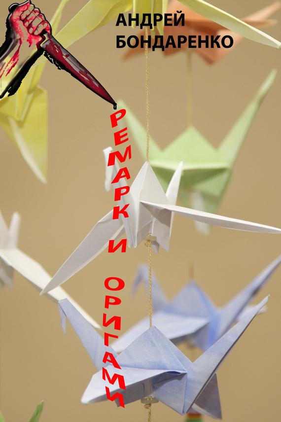 Ремарк и оригами
