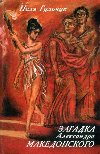 Загадка Александра Македонского