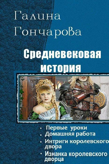 Средневековая история. Тетралогия