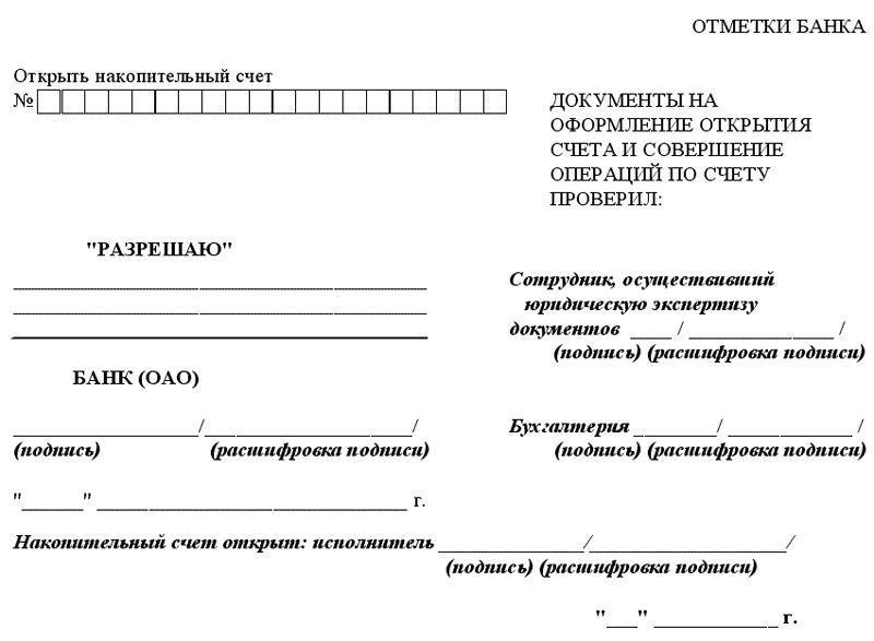 ...порядком государственной регистрации юридических лиц в Российской Федерации - Банковское дело: конспект лекций.