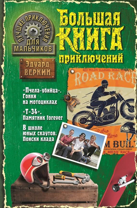 Лучшие приключения для мальчиков (сборник)
