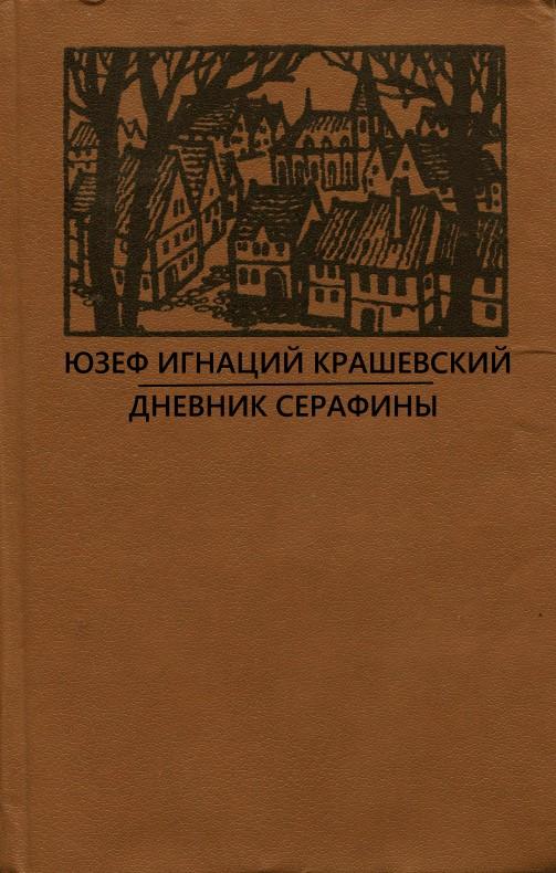 Дневник Серафины