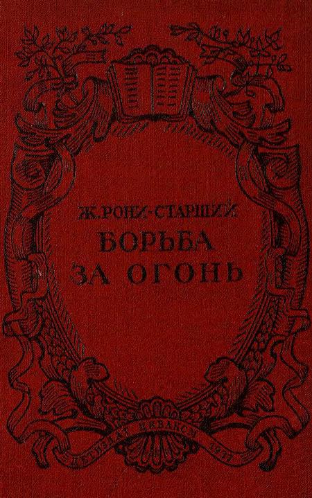 Борьба за огонь (перевод Петров Игнатий)